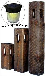 アンティーク調 枕木の灯篭